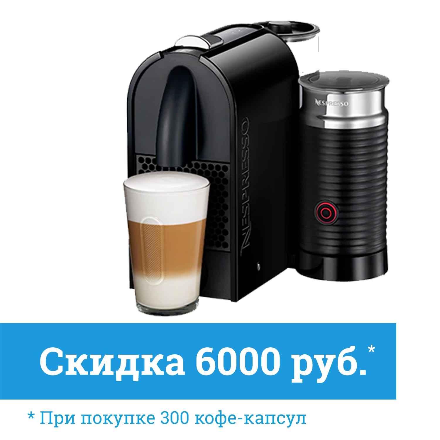Кофемашина Delonghi Nespresso UMilk Black со скидкой