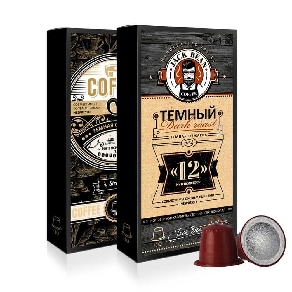Приветственный дегустационный набор из 20 кофе-капсул Nespresso высокой интенсивности
