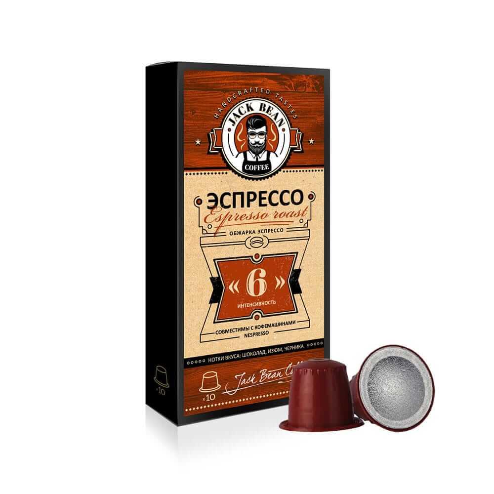 Jack Bean Эспрессо капсулы для кофемашин Nespresso