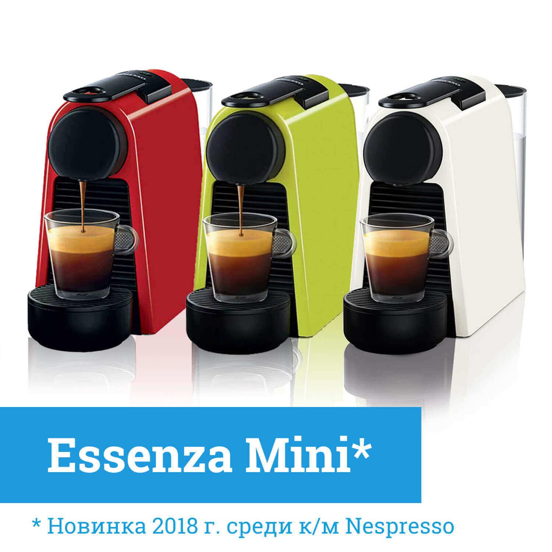 Кофемашина Delonghi Nespresso Essenza Mini красная, белая, салатовая по акции за 1 рубль