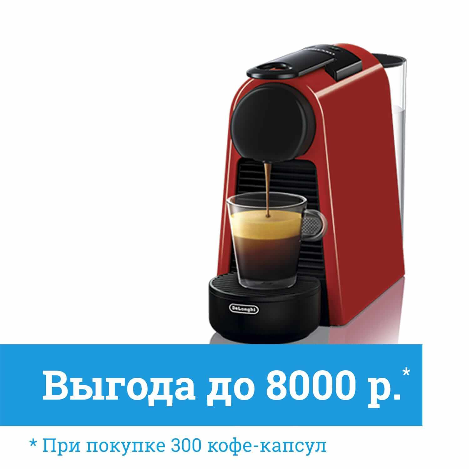 Кофемашина Delonghi Nespresso Essenza Mini со скидкой