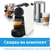 Приветственный комплект Nespresso