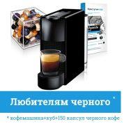Приветственный комплект Nespresso C30
