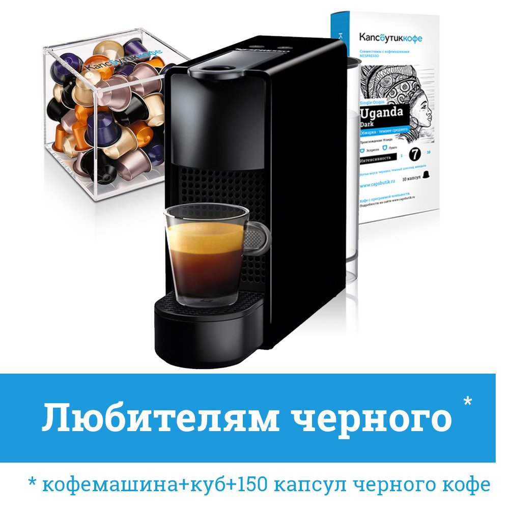 Приветственный комплект Nespresso C30 Pure White и Piano Black