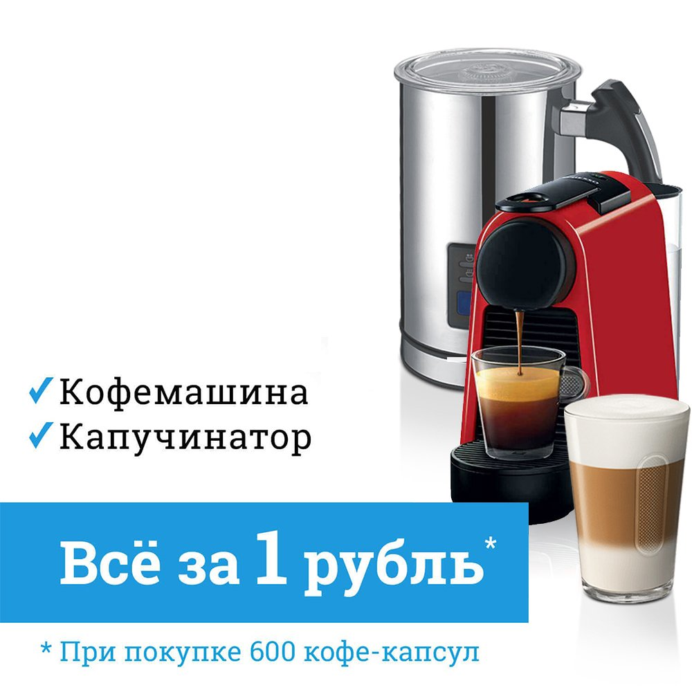 Комплект: кофемашина Nespresso Essenza Mini, капучинатор Gastrorag dk-003 и куб для хранения капсул за 1 рубль