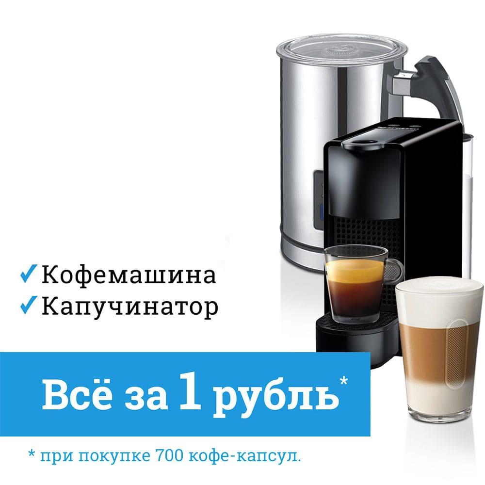 Фотография комплекта кофемашина C30 и капучинатор за 1 руб при покупке 700 кофе-капсул