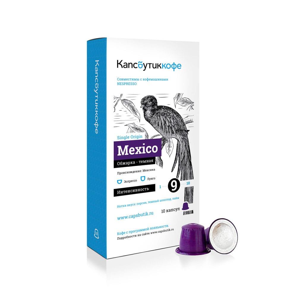 Кофе-капсулы Single Origin Mexico для кофемашин Nespresso