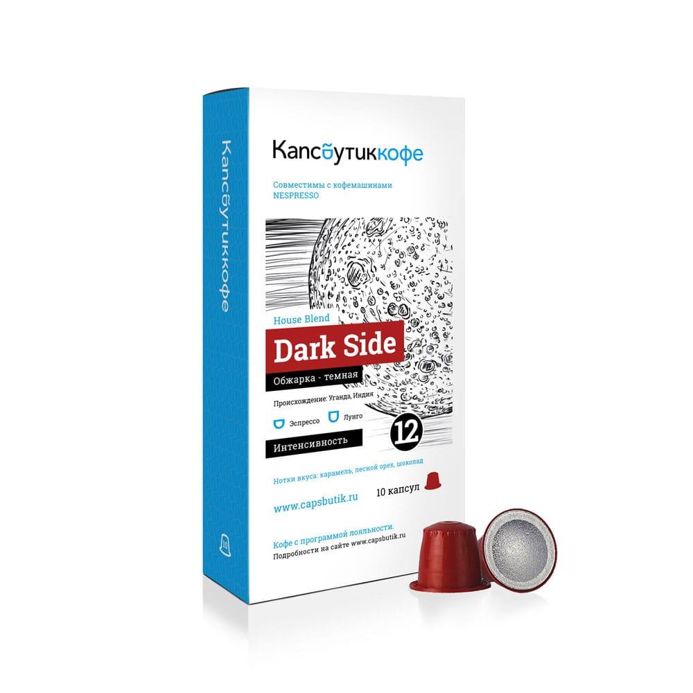 Кофе-капсулы Капсбутик Dark Side для кофемашин Nespresso