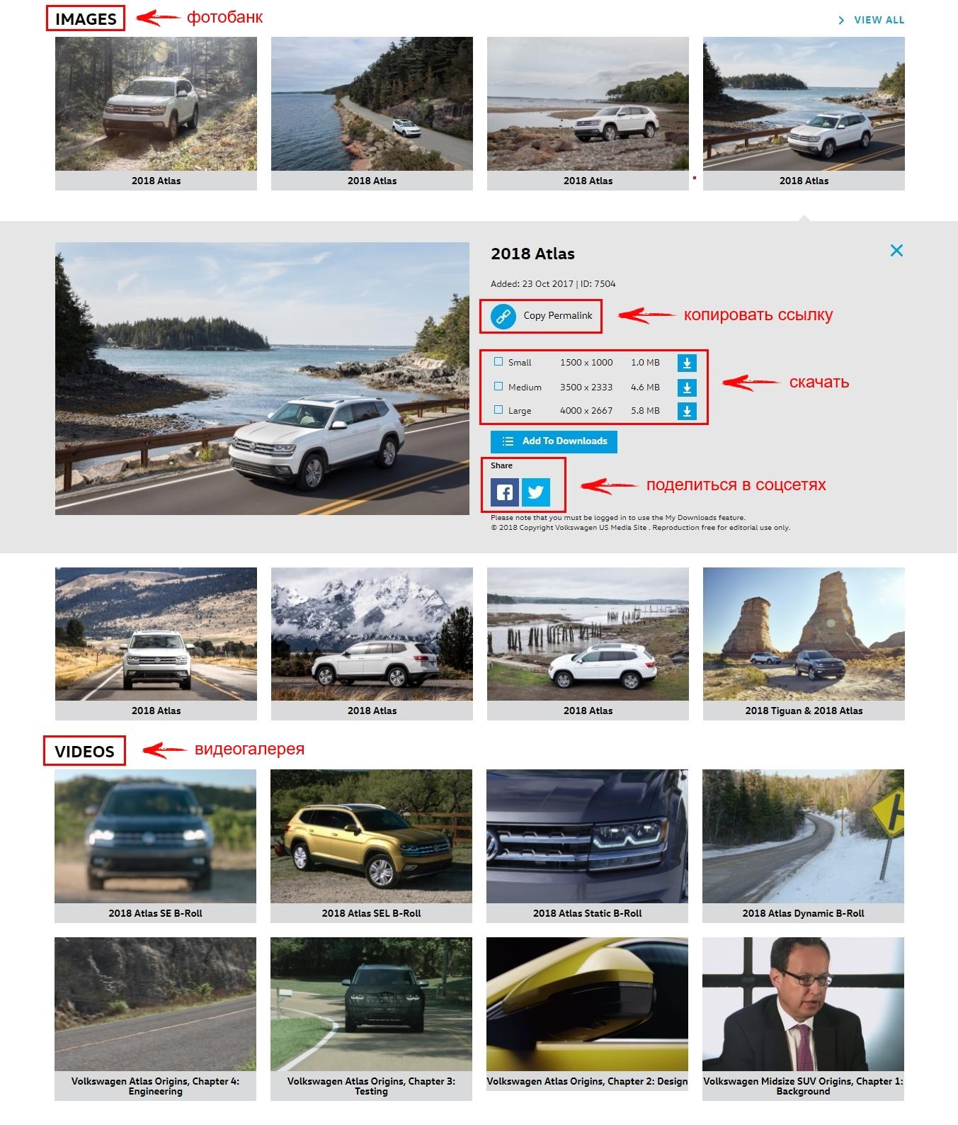 Пресс-центр Volkswagen