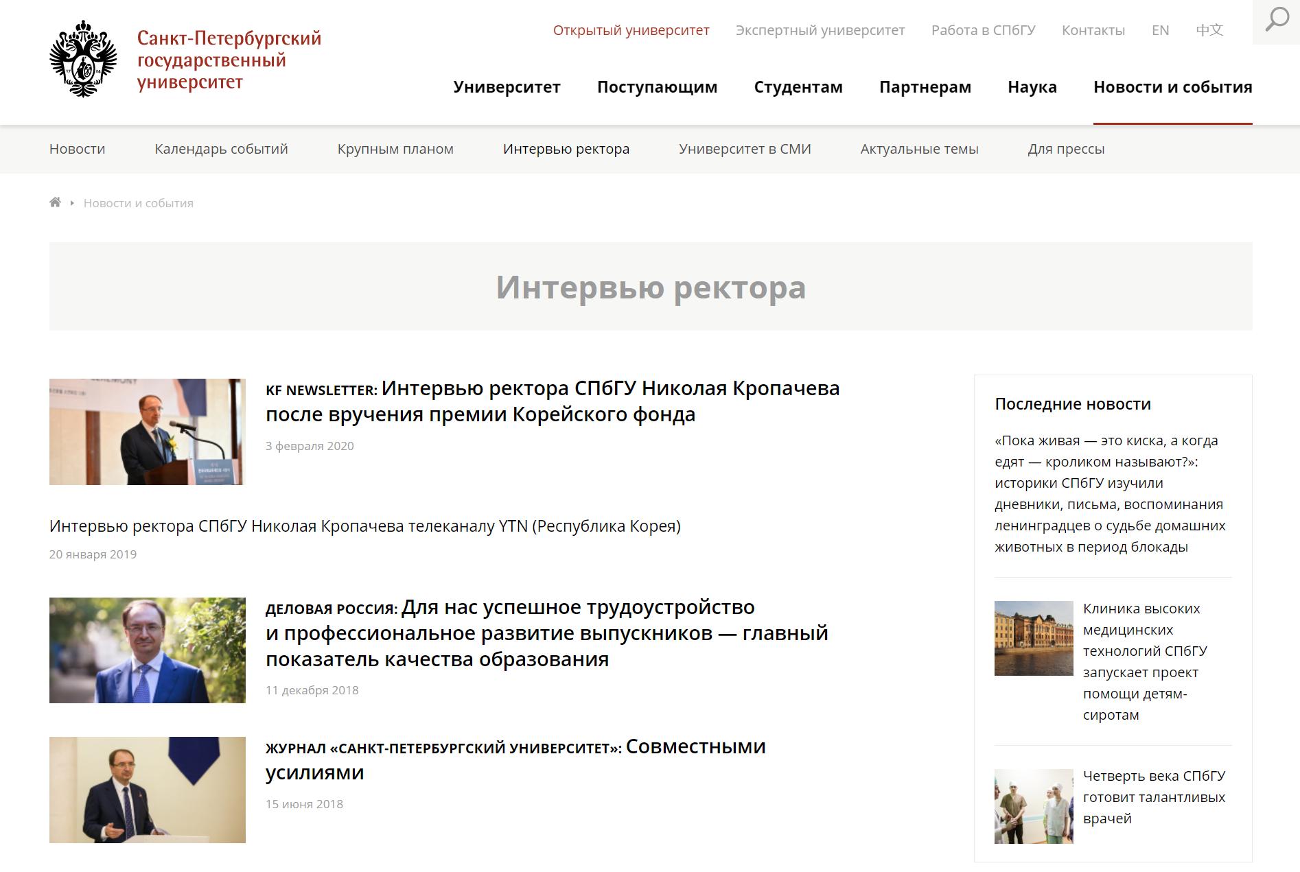 пресс-центр СПбГУ