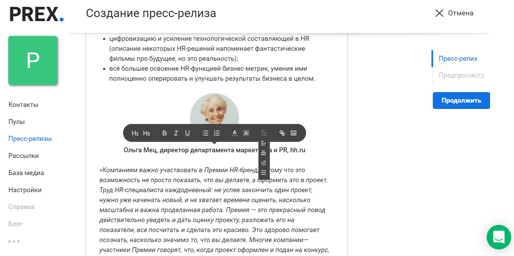 пресс-релиз PREX