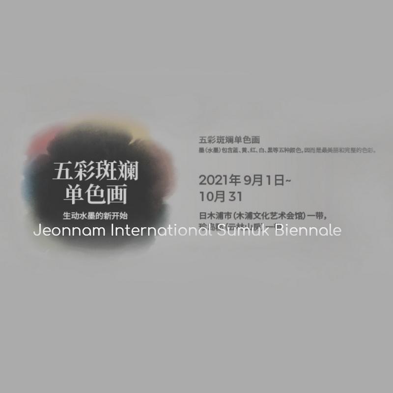2021 Jeonnam International Sumuk Biennale, Title Image