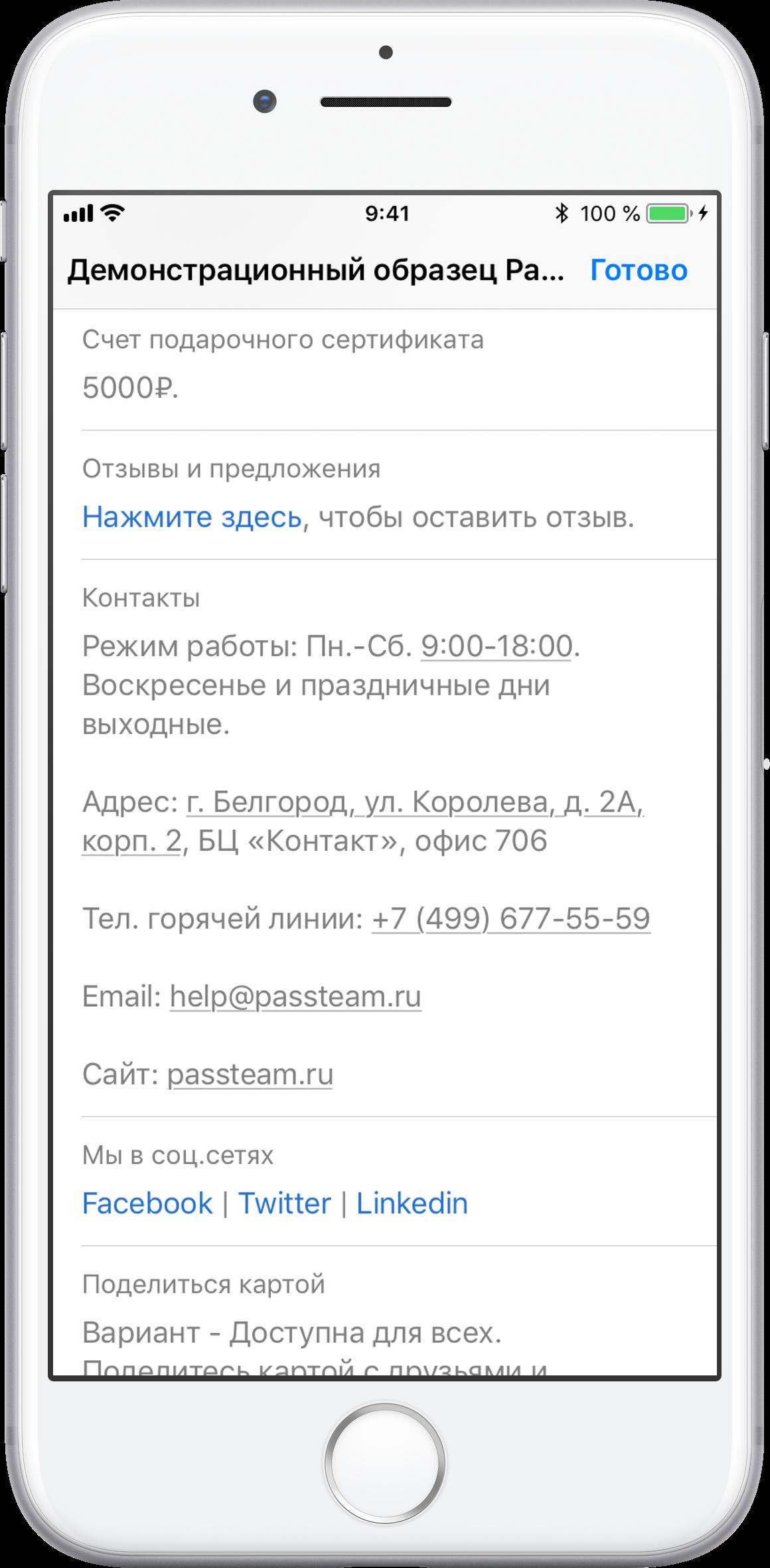 push-уведомление на электронной карте Wallet