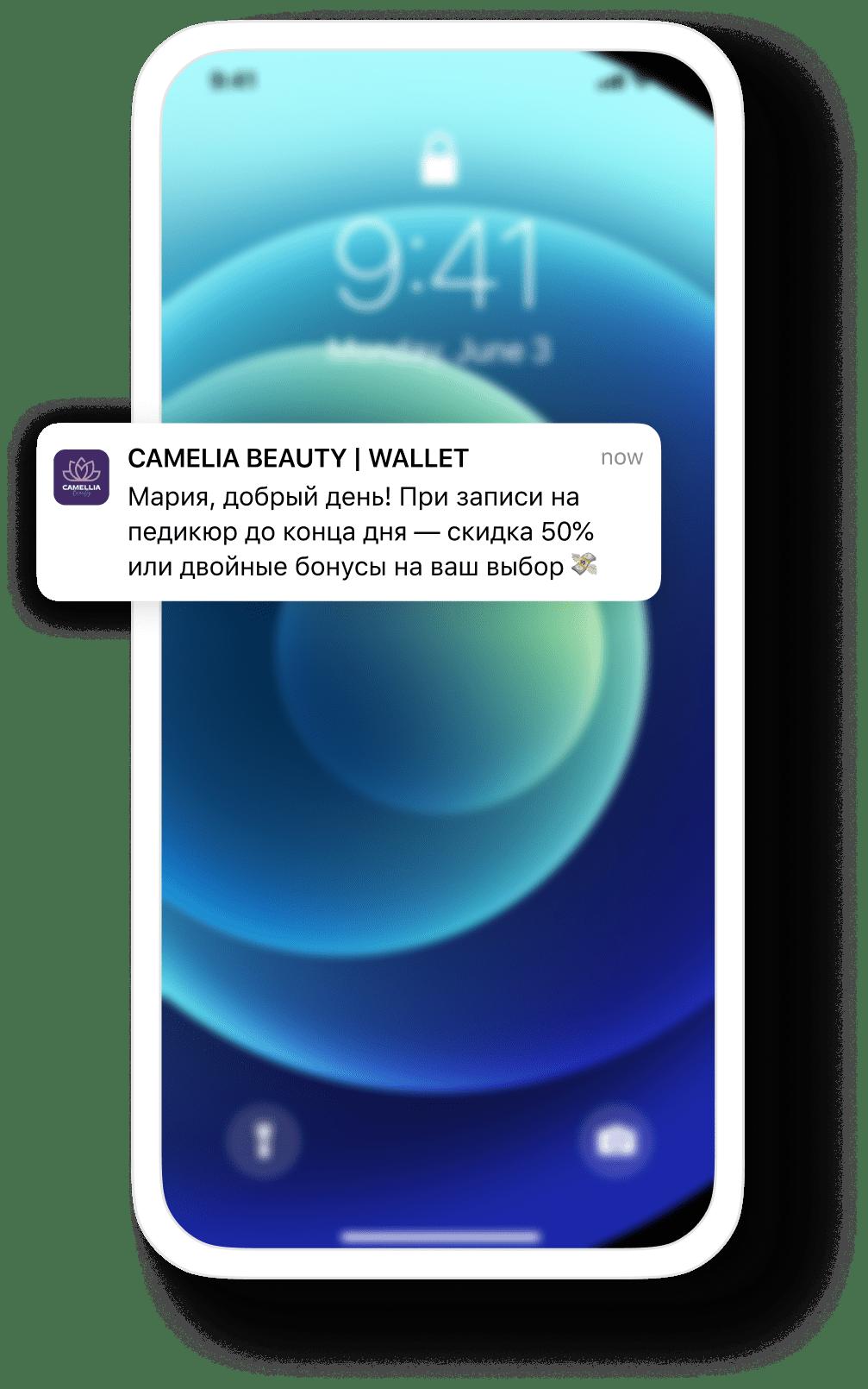 Пуш уведомления apple wallet