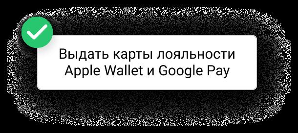 Выдать карты лояльности appl wallet и google pay