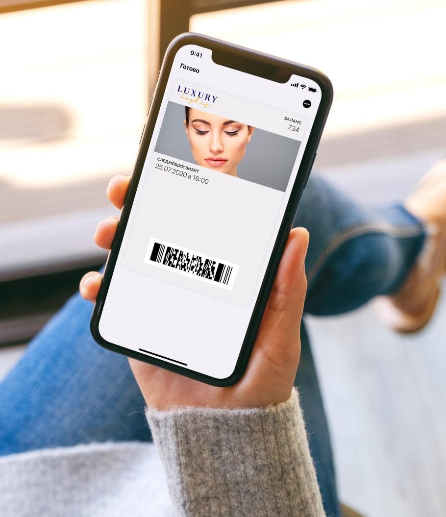 Электронная карта лояльности салона красоты в Apple Wallet
