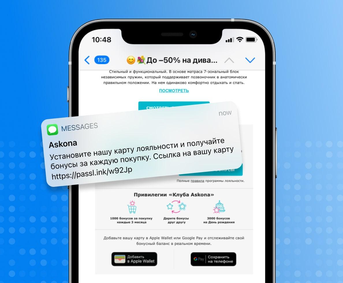 SMS рассылка со ссылкой на онлайн анкету