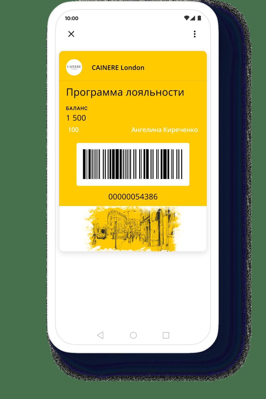 Электронная карта лояльности в Google Pay