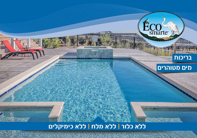 ECOsmarte Israel Brochure