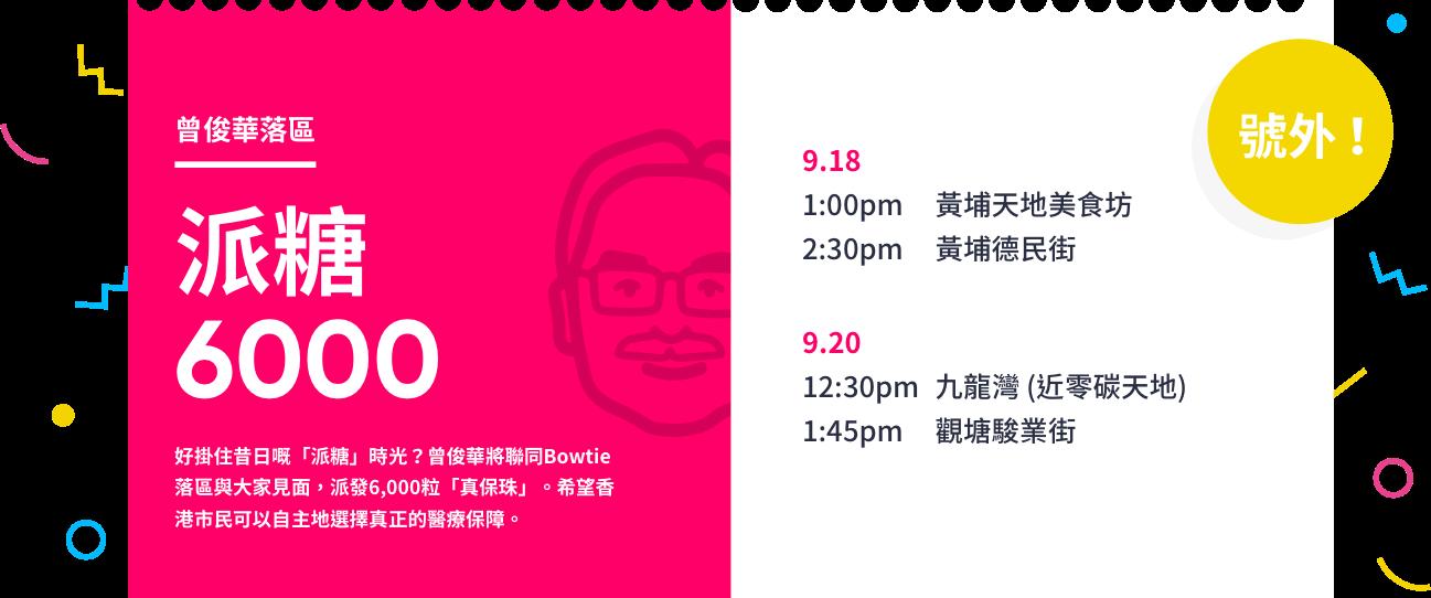 John Tsang Offer