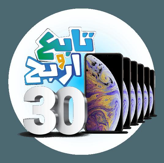 30 iPhones