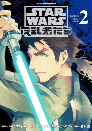 Rebels Volume 2: Manga (Japanese Paperback)