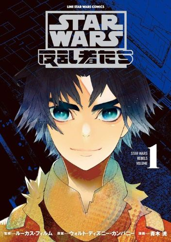 Rebels Manga Volume 1