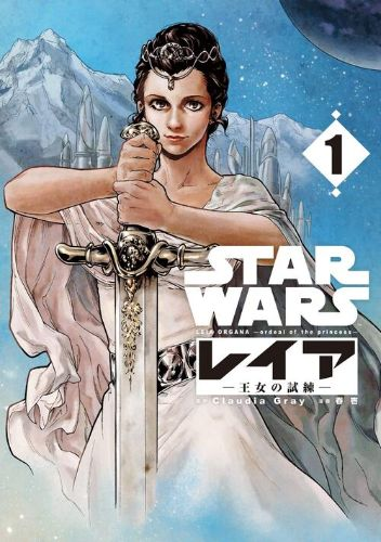 Leia, Princess of Alderaan (Manga) Volume1