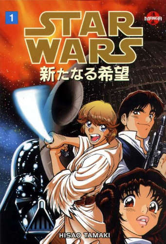Star Wars Manga: A New Hope #1