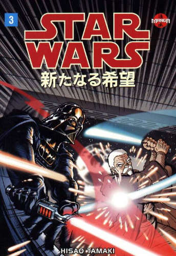 Star Wars Manga: A New Hope #3