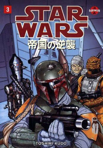 Star Wars Manga: The Empire Strikes Back #3