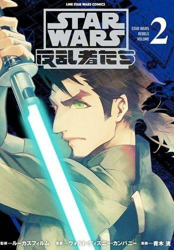 Rebels Volume 2: Manga (Japanese paperback)