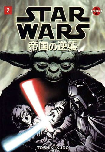 Star Wars Manga: The Empire Strikes Back #2