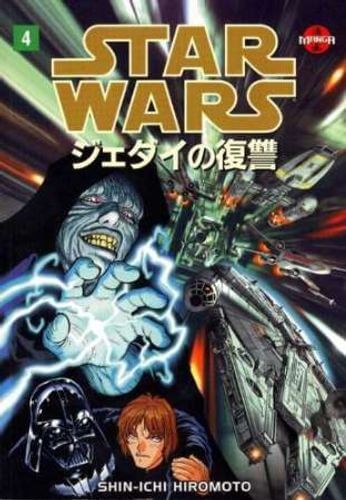 Star Wars Manga: Return of the Jedi #4