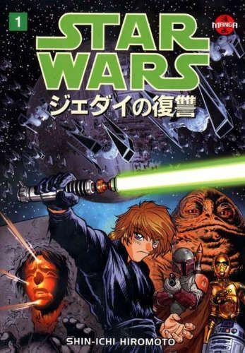 Star Wars Manga: Return of the Jedi #1