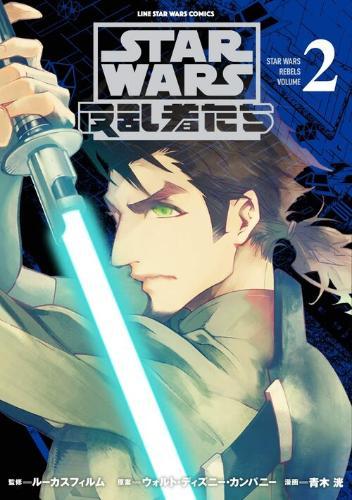 Rebels, Volume 2 (Manga)