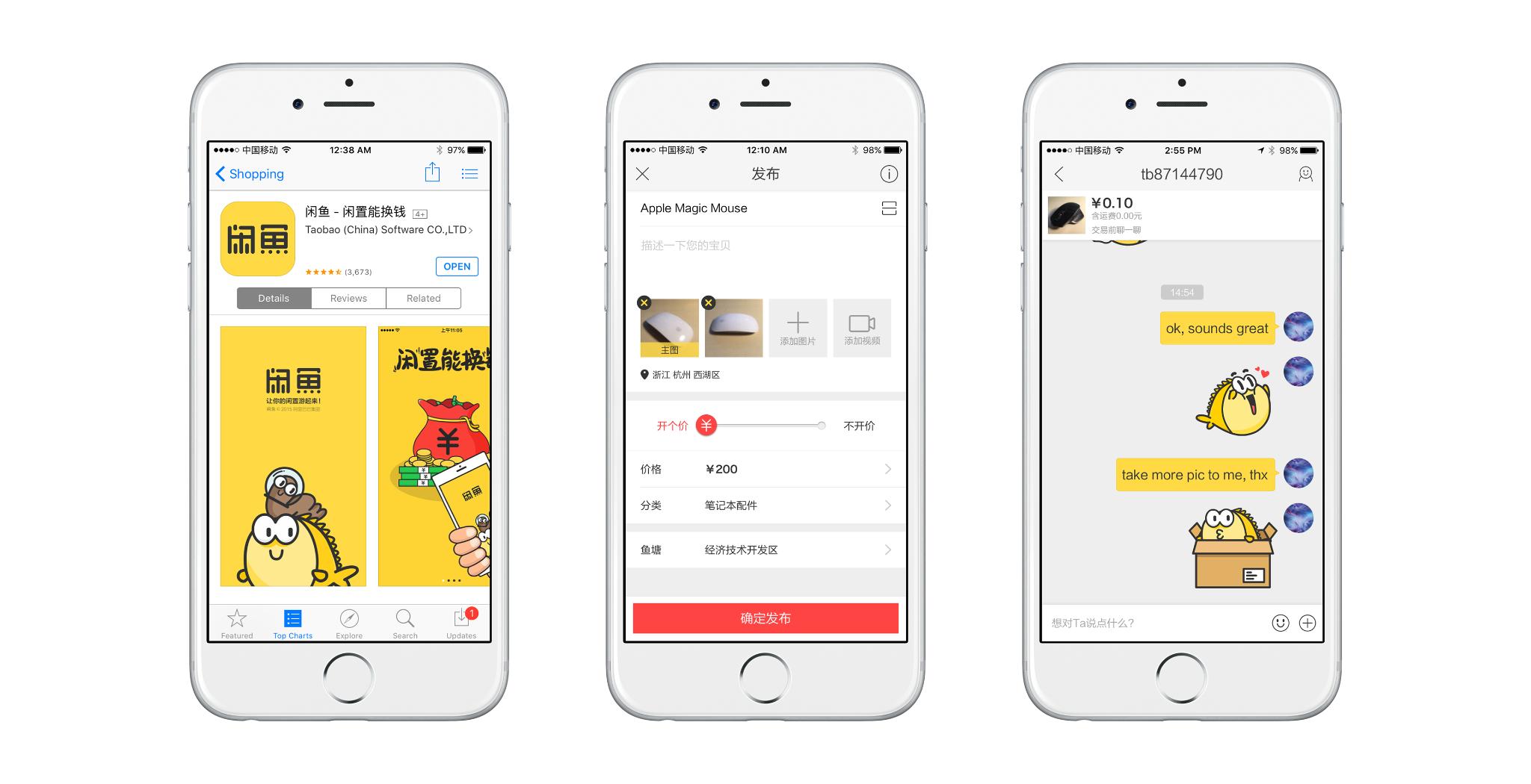 Xianyu app by Alibaba