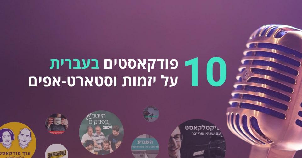 10 פודקאסטים מומלצים בעברית על יזמות וסטארט-אפים