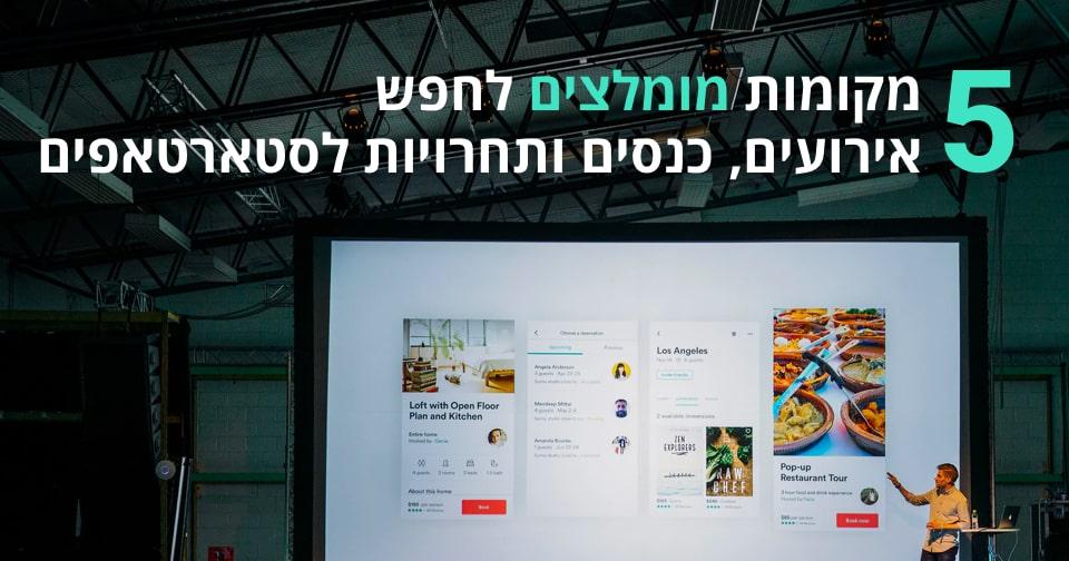 5 מקומות מומלצים לחפש מיטאפים, כנסים ותחרויות בישראל