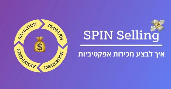 שיטת SPIN למכירות: לדעת לשאול את השאלות הנכונות