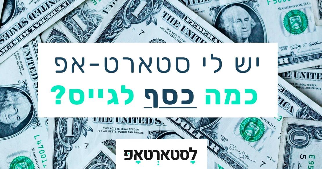 גיוס כסף ממשקיעים - המדריך המלא