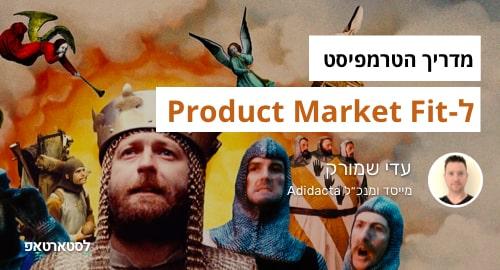 诪讚专讬讱 讛讟专诪驻讬住讟 诇-Product Market Fit