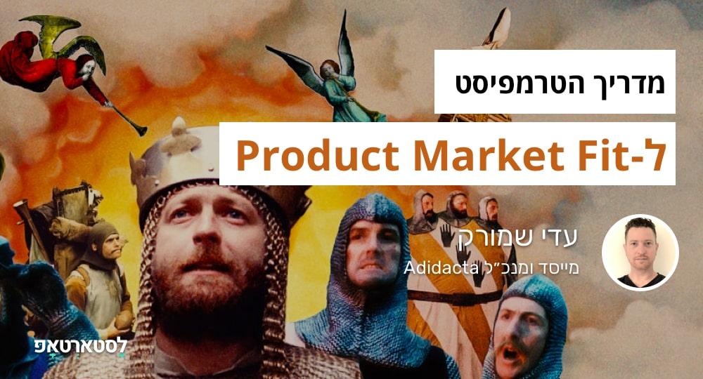 מדריך הטרמפיסט ל Product Market Fit