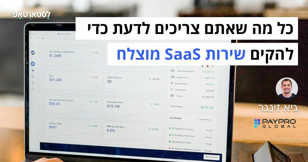 כל מה שאתם צריכים לדעת כדי להקים שירות SaaS מוצלח