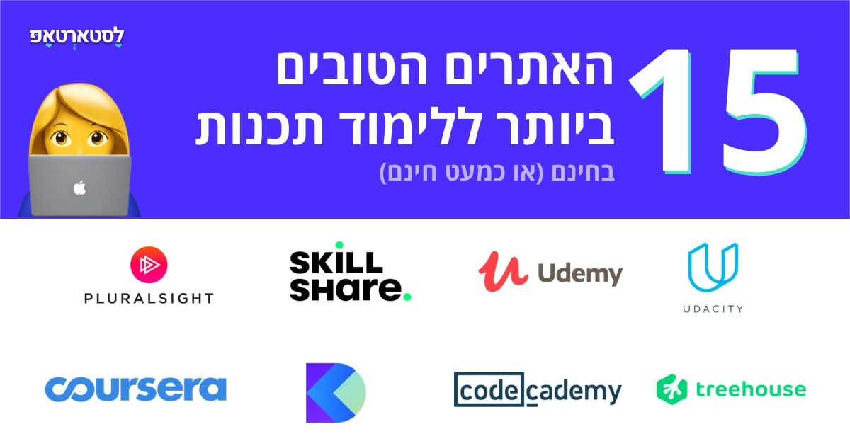 15 אתרים ללימוד תכנות בחינם (או ממש בזול) בשנת 2021