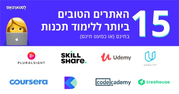 15 אתרים ללימוד תכנות בחינם (או ממש בזול)