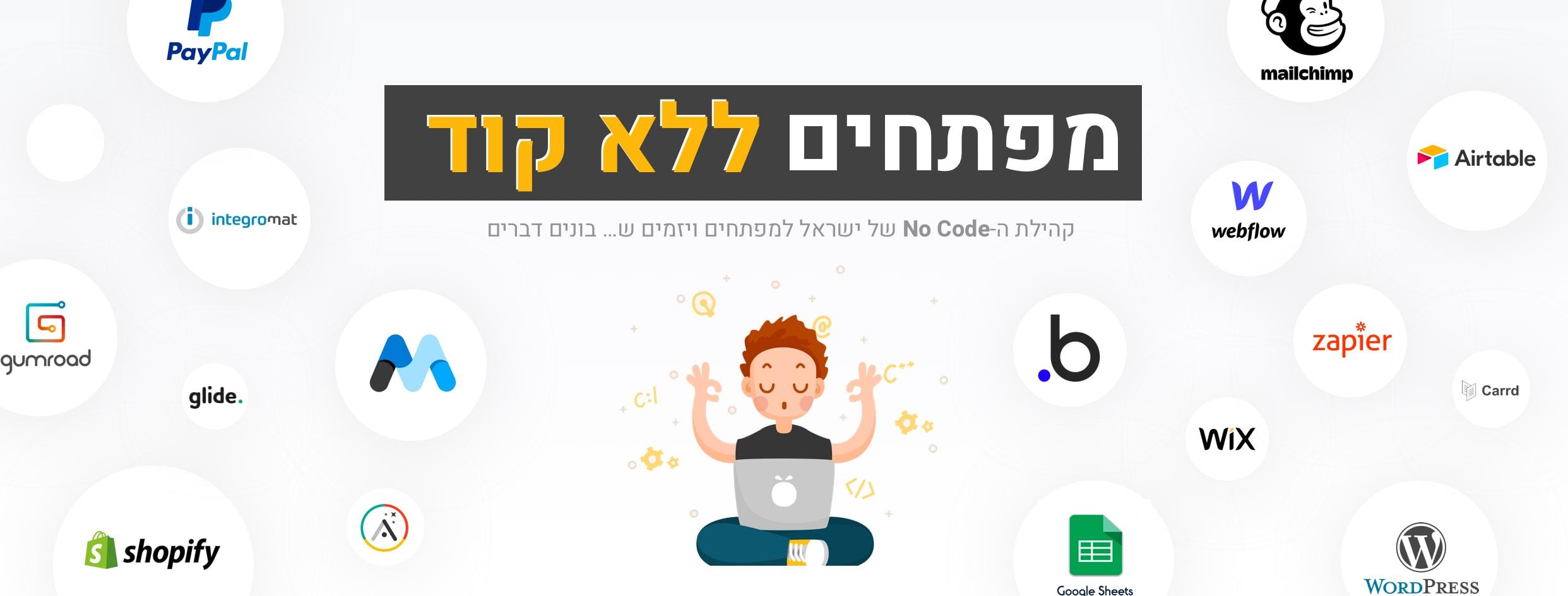 קהילת No Code Israel