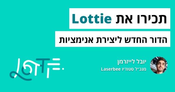 הכירו את Lottie: הדור החדש ליצירת אנימציות לאתרים ואפליקציות