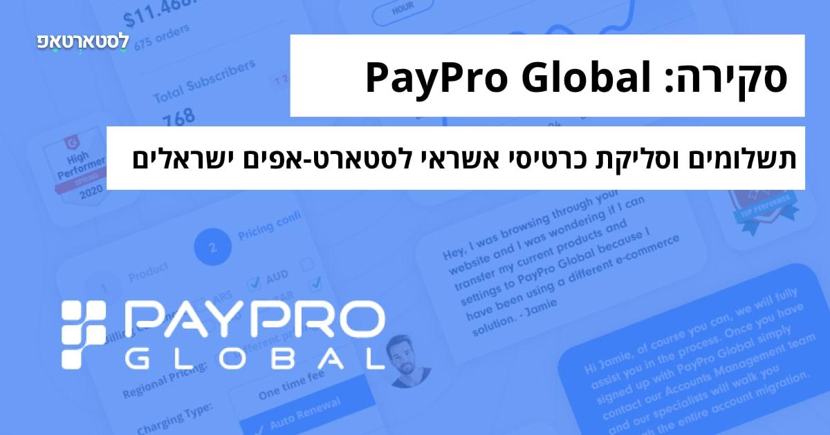 סקירה: תשלומים וסליקת כרטיסי אשראי עם PayPro Global