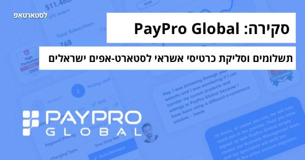 住拽讬专讛: 转砖诇讜诪讬诐 讜住诇讬拽转 讻专讟讬住讬 讗砖专讗讬 注诐 PayPro Global